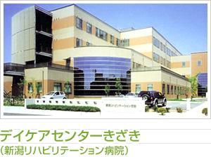 リハビリテーション 病院 新潟